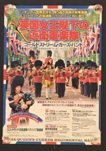 コールドストリーム・ガーズバンド来日公演チラシ