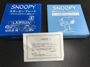 2017年ローソン夏のスヌーピーフェア箱