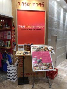 THAI STREET FOOD イケナカダイニング店