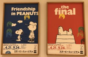 SNOOPY MUSEUM TOKYO the final exbition's poster