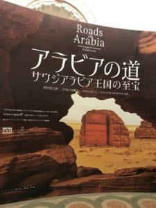 アラビアの道-サウジアラビアの至宝